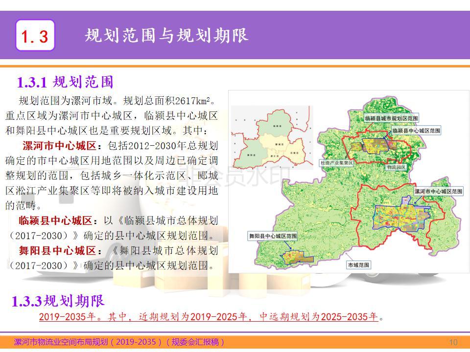 漯河市物流业空间布局规划2.jpg