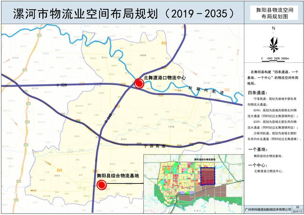 05 舞阳县物流空间布局规划图_1024_723_70.jpg